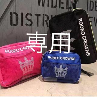 ロデオクラウンズワイドボウル(RODEO CROWNS WIDE BOWL)の※りょうちゃま様 専用♡ありがとうございますm(_ _)m(ポーチ)
