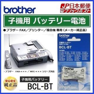 ブラザー(brother)のブラザー 電話機 / FAX 子機 バッテリー 充電池 BCL-BT ニカド電池(その他 )