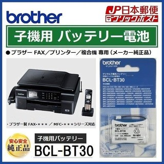 ブラザー(brother)のブラザー MFC 電話機 コードレス 子機 BCL-BT30 バッテリー 充電池(その他 )