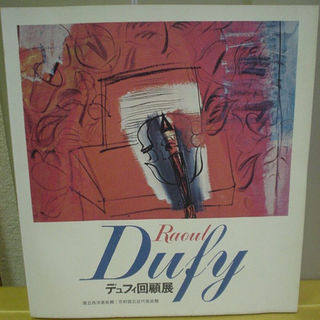 ◆デュフィ回顧展Raoul Dufy◆図録 古書(その他)