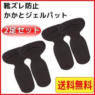 靴ズレ防止 かかと インソール ハイヒール ジェルクッション 黒(その他)