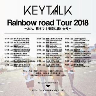 おかちよん様専用 KEYTALK ツアー静岡チケット(ミュージシャン)