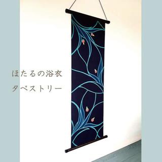 【送料無料】ほたるの浴衣タペストリー★山本寛斎デザイン
