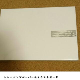 トレーシングペーパー イラストボード(スケッチブック/用紙)