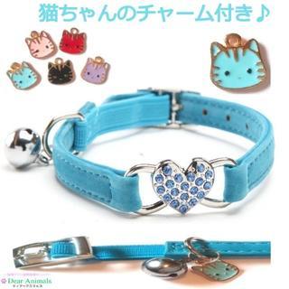 猫首輪 猫用首輪 ブルー♪ 同じ色の猫ちゃんのチャーム付きオリジナル首輪です♪(猫)