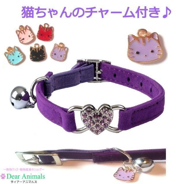 猫首輪 猫用首輪 パープル♪ 同じ色の猫ちゃんのチャーム付きオリジナル首輪です♪ その他のペット用品(猫)の商品写真