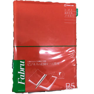 キングジム(キングジム)のキングジム  新品 ノートカバー B5サイズ 「ファブル」オレンジ(ブックカバー)