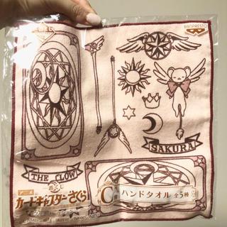 バンダイ(BANDAI)のカードキャプターさくら CCさくら ハンドタオル 一番くじ 新品(タオル)
