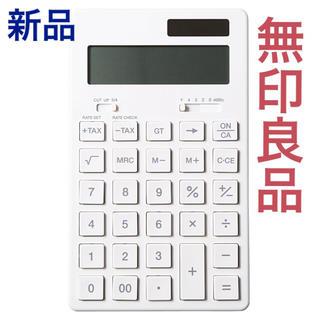 ムジルシリョウヒン(MUJI (無印良品))の🆕無印良品 電卓 12桁表示 MUJI 新品 未使用(オフィス用品一般)