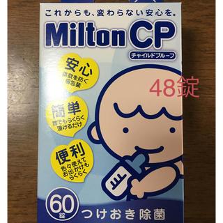 ミントン(MINTON)のミルトン タブレット 48錠(食器/哺乳ビン用洗剤)