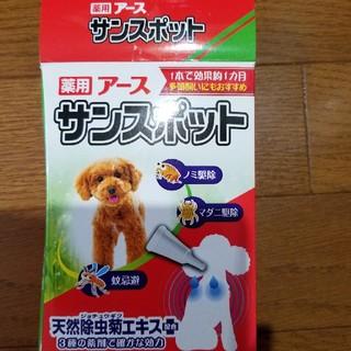 アースバイオケミカル(アースバイオケミカル)のあんてつ様専用 サンスポット 小型犬用 (犬)