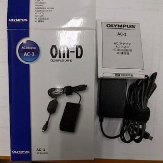 オリンパス(OLYMPUS)のOMD-EM−1用AC アダプター AC-3(バッテリー/充電器)