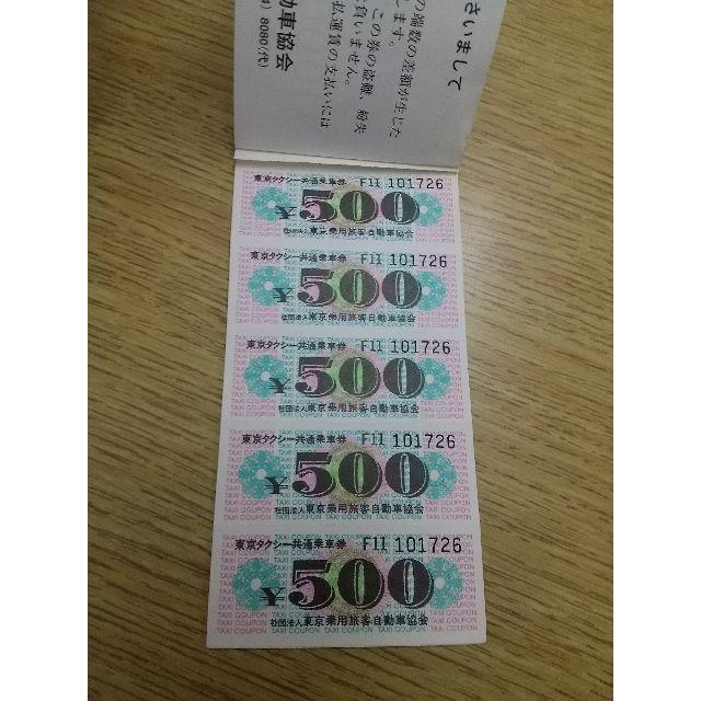 タクシー チケット 東京タクシー共通乗車券の通販 by megu's shop|ラクマ