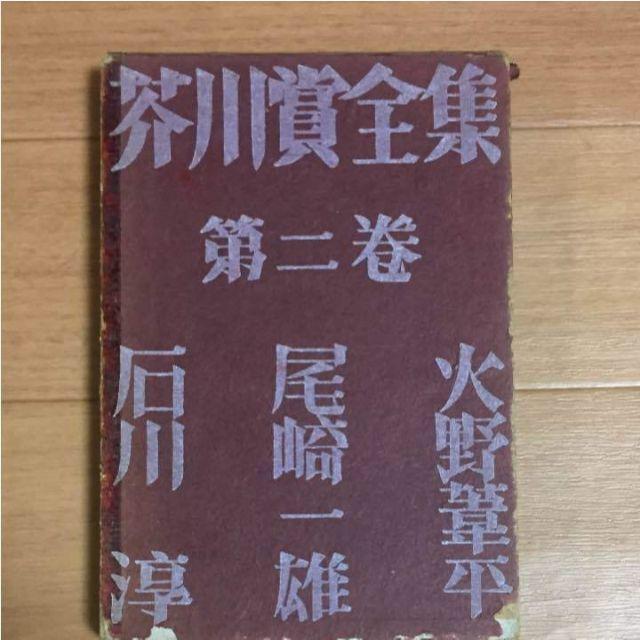 芥川賞全集 第2巻 小山書店発行 ...