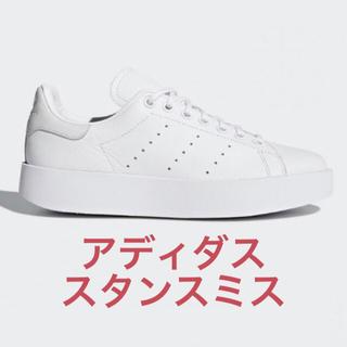 アディダス(adidas)のアディダス スタンスミス★厚底★22cm(スニーカー)