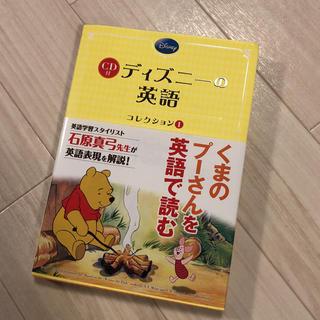 ディズニー(Disney)の【CD付】ディズニーの英語コレクション1(参考書)