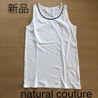 ナチュラルクチュール(natural couture)の新品☆ナチュラルクチュー 衿ぐりビーズ付きタンクトップ(タンクトップ)