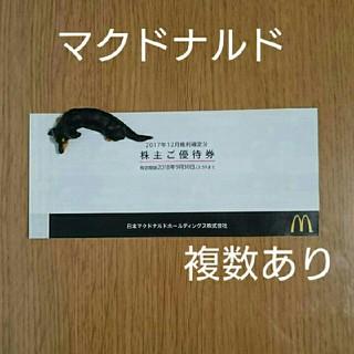 マクドナルド(マクドナルド)のマクドナルド 株主優待券 6枚綴り1冊 お値引き不可  (フード/ドリンク券)