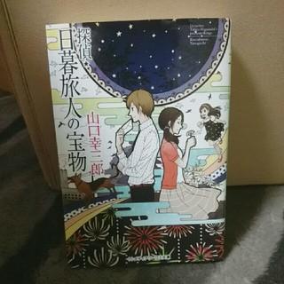 アスキーメディアワークス(アスキー・メディアワークス)の小説 日暮旅人 宝物(文学/小説)