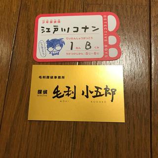 ショウガクカン(小学館)の名探偵コナン 名刺 江戸川コナン 毛利小五郎(カード)