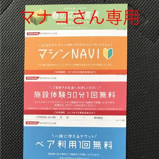 コナミ(KONAMI)のコナミスポーツクラブ 無料体験チケット(フィットネスクラブ)