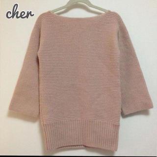 シェル(Cher)の特価♥ダスティピンクボートネックニット(ニット/セーター)