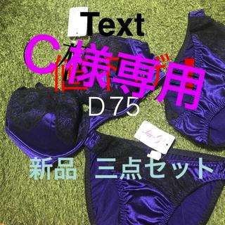 下着 女性 D75 新品 値下げ(ブラ&ショーツセット)