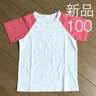 ムジルシリョウヒン(MUJI (無印良品))の【新品】無印良品 半袖ラグランTシャツ 100(Tシャツ/カットソー)