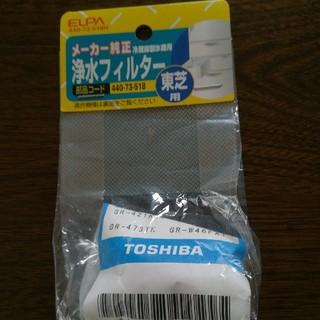 トウシバ(東芝)の東芝用 冷蔵庫製氷機 浄水フィルター(冷蔵庫)