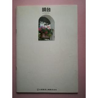 オオツカカグ(大塚家具)の昭和モノ!懐かしい大塚家具:鏡台&ドレッサー・カラーカタログ(印刷物)