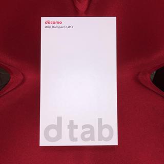 エヌティティドコモ(NTTdocomo)のdocomo d01J dタブ 新品未使用(タブレット)