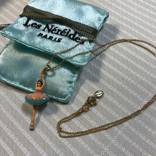 レネレイド(Les Nereides)のレネレイド  バレリーナ  ネックレス  未使用  Les Nereides(ネックレス)