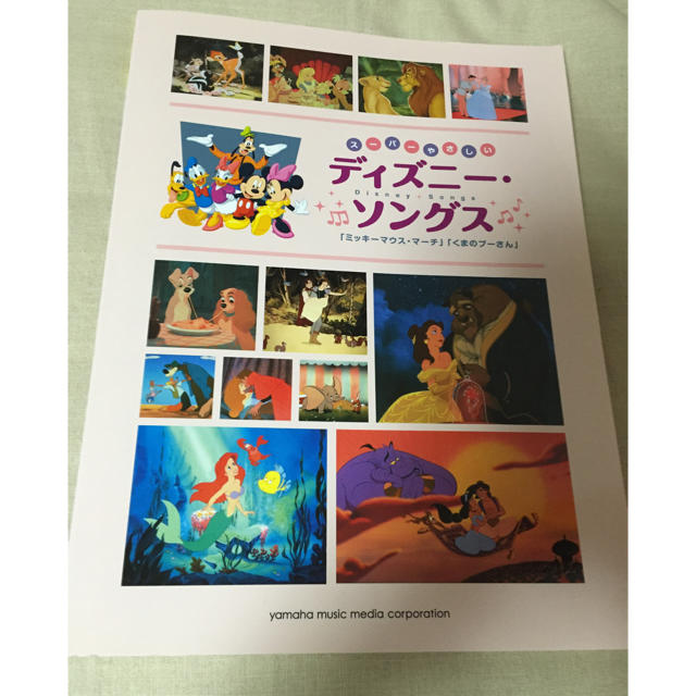 Disney(ディズニー)のディズニー楽譜 楽器のスコア/楽譜(ポピュラー)の商品写真