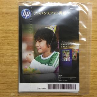 ヒューレットパッカード(HP)のhp アドバンスフォト用紙(オフィス用品一般)