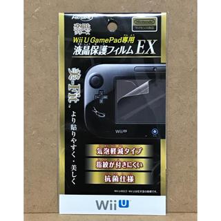 Wii U - 任天堂公式ライセンス商品 Wii U GamePad専用 液晶保護フィルムEX