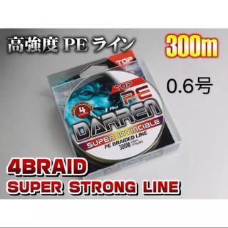 【送料無料】【0.6号】高強度PEライン300m巻き 5色マルチカラー! (釣り糸/ライン)
