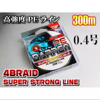 【送料無料】【0.4号】高強度PEライン300m巻き 5色マルチカラー! (釣り糸/ライン)