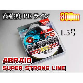 【送料無料】【1.5号】高強度PEライン300m巻き 5色マルチカラー! (釣り糸/ライン)