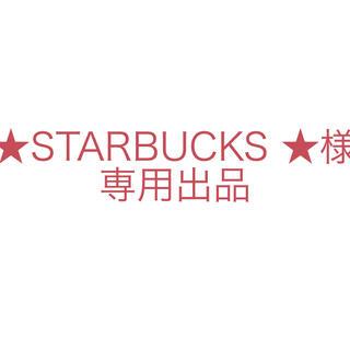 スターバックスコーヒー(Starbucks Coffee)の専用出品(ミニカー)