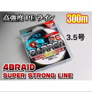 【送料無料】【3.5号】高強度PEライン300m巻き 5色マルチカラー! (釣り糸/ライン)