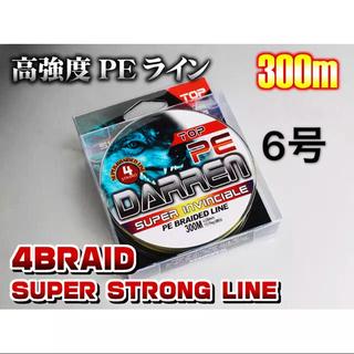 【送料無料】【6号】高強度PEライン300m巻き 5色マルチカラー! (釣り糸/ライン)