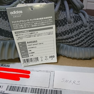 アディダス(adidas)のyeezy boost 350 v2 beluga 2(スニーカー)