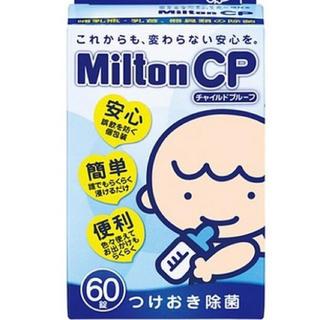 ミルトンCP 60錠(食器/哺乳ビン用洗剤)