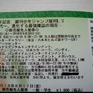 ジャンプ展 VOL.3 前売優先入館券 8月17日 銀魂DAY ファン感謝デー(その他)