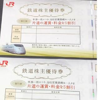 JR九州 株主優待券2枚セット 即日発送可能(その他)
