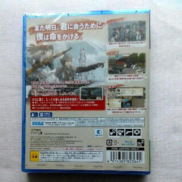 戦場のヴァルキュリア リマスター PS4  新品 未開封 エンタメ/ホビーのゲームソフト/ゲーム機本体(家庭用ゲームソフト)の商品写真