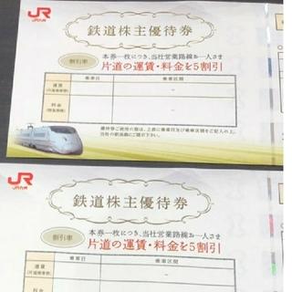 おとちゃん様専用 JR九州 株主優待券10枚セット 即日発送可能(その他)