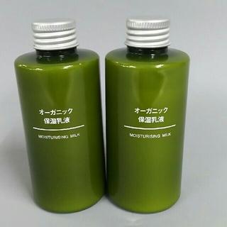 MUJI (無印良品) - 新品 無印良品 オーガニック 保湿乳液・2本セット