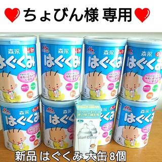 モリナガニュウギョウ(森永乳業)の❤️ちょびん様 専用❤️ミルク はぐくみ 大缶 810グラム 8缶 (その他)