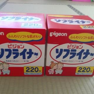 ピジョン(Pigeon)のソフライナー 新品未開封☆オムツカバー(布おむつ)